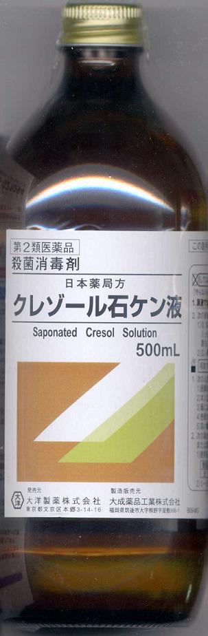は と 石鹸 クレゾール 液